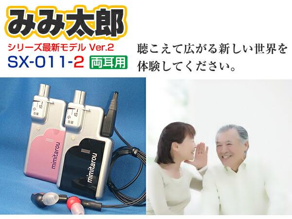 みみ太郎 SX-011-2 両耳用