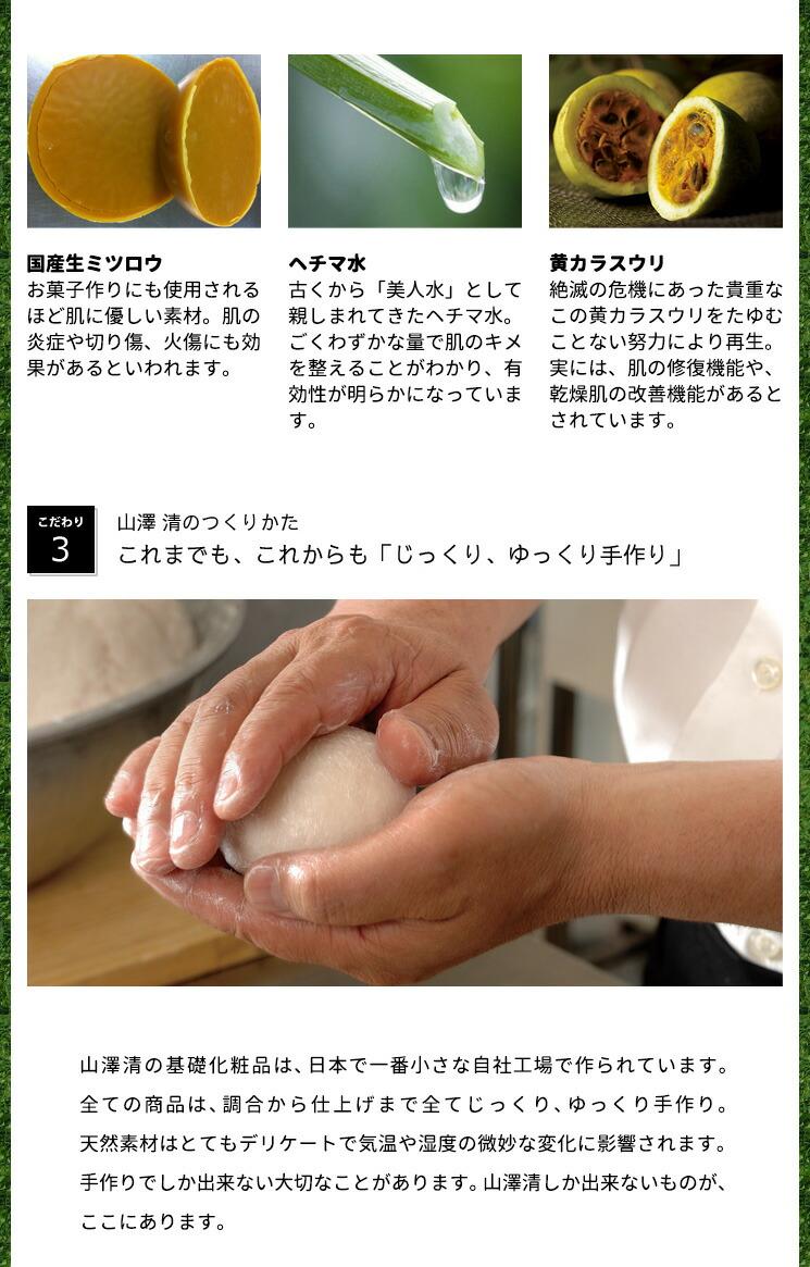 モア・オーガニック 山澤清 自然派化粧品
