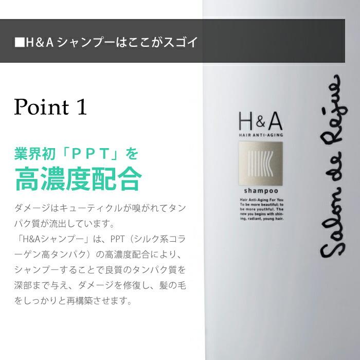 H&A シャンプー
