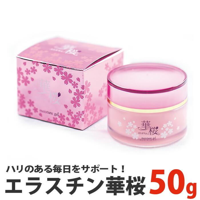 エラスチン華桜 50g