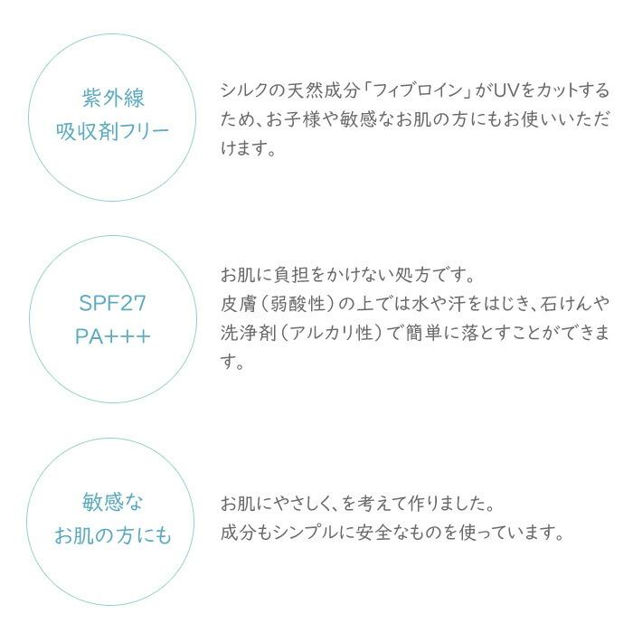 絹でつくったUVミルク SPF27 PA+++ 基礎化粧品