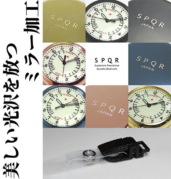 ナースウォッチ カラー SPQR NURSE WATCH