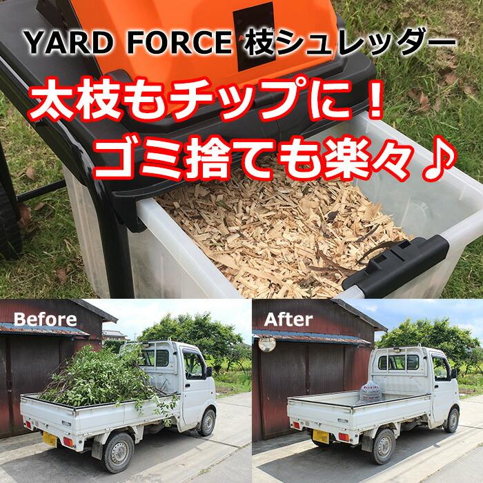 ARD FORCE 枝シュレッダー
