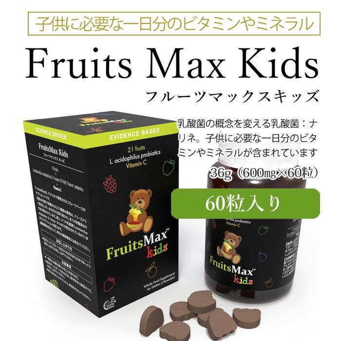 フルーツマックスキッズ 60粒 乳酸菌