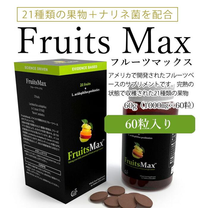 フルーツマックス 60粒 乳酸菌