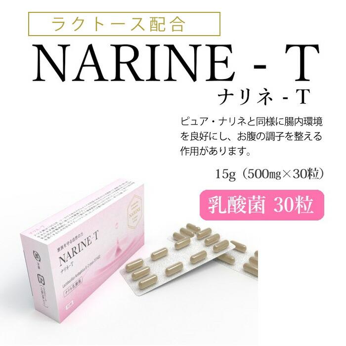ナリネT 30粒 乳酸菌