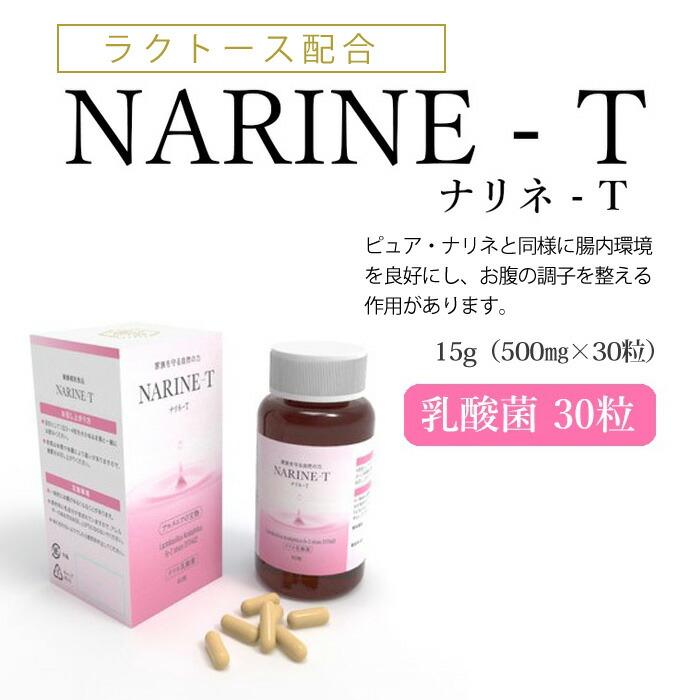 ナリネT 60粒 乳酸菌