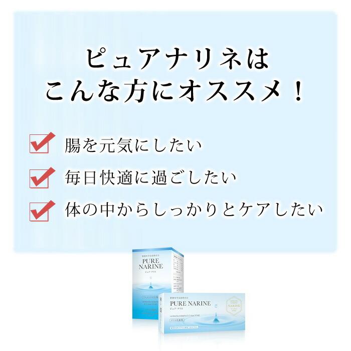 ピュアナリネ 30カプセル 乳酸菌