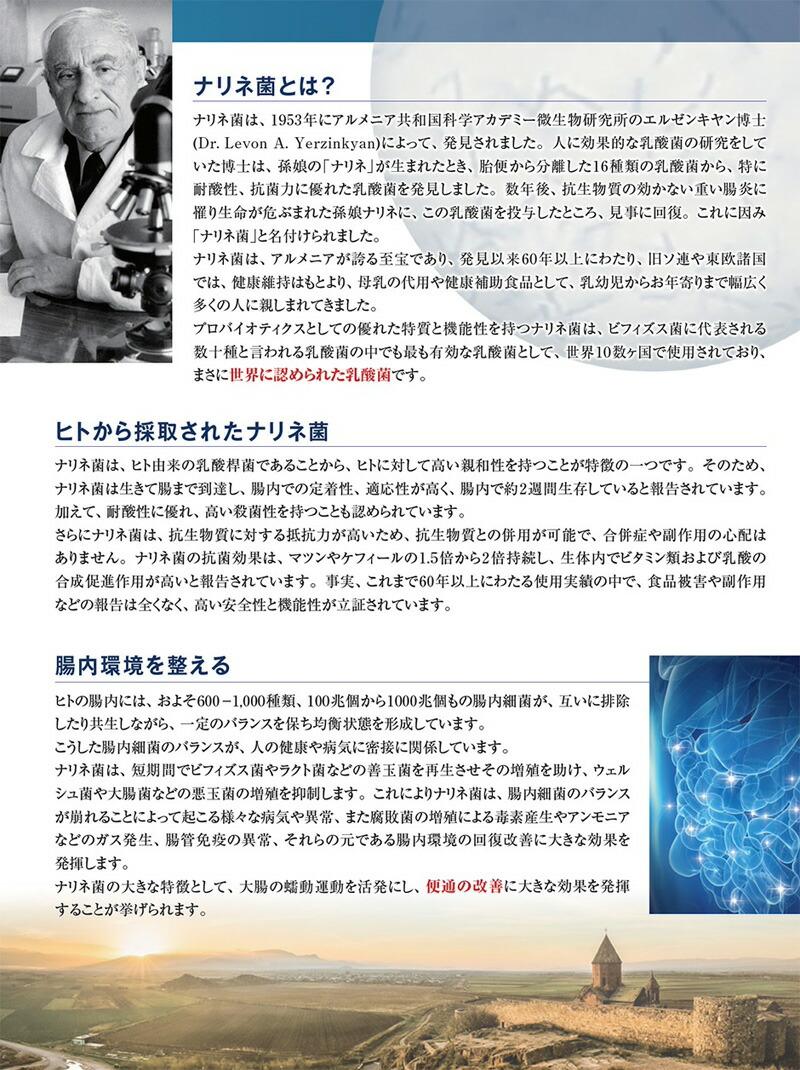 ナリネ+5 60カプセル 乳酸菌