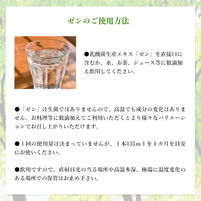 乳酸菌生産エキス ゼン 135ml Zen 健康 腸活