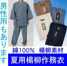 男性用楊柳作務衣