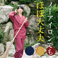 https://image.rakuten.co.jp/fuwari/cabinet/00340543/06732899/imgrc0093963564.jpg作務衣,制服