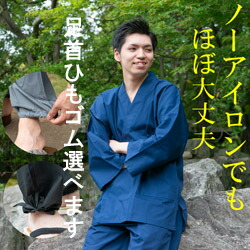 https://image.rakuten.co.jp/fuwari/cabinet/00340543/06732899/imgrc0093963565.jpgメンズ作務衣