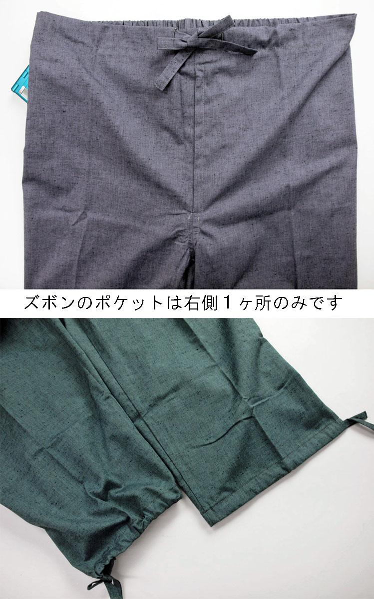 国産作務衣