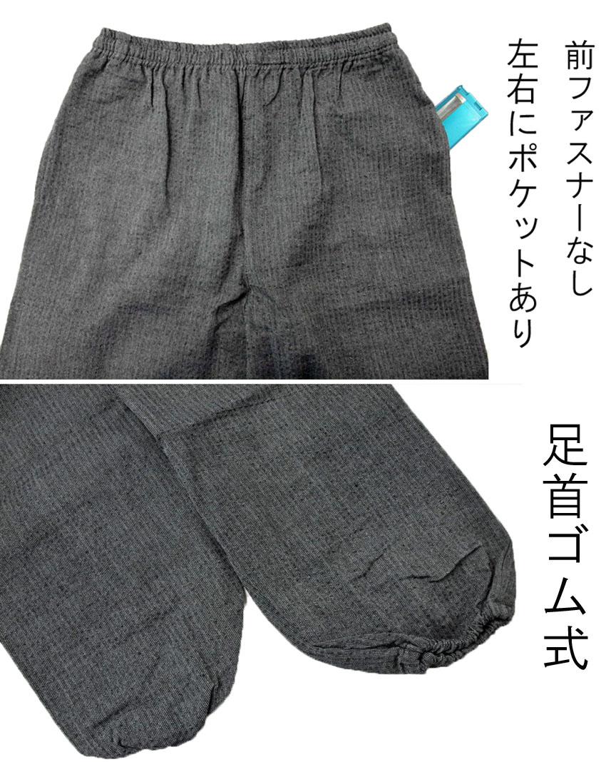 作務衣の織り柄