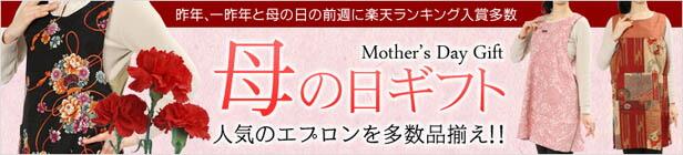 母の日エプロン