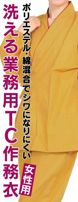 業務用TC作務衣