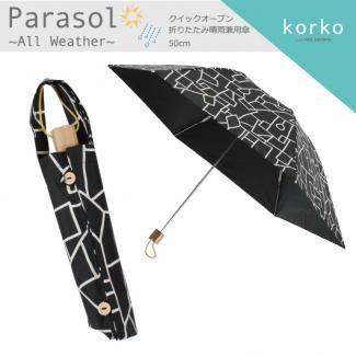 Korko(コルコ)クイックオープン折りたたみ晴雨兼用日傘 『Structure(ストラクチャー)』