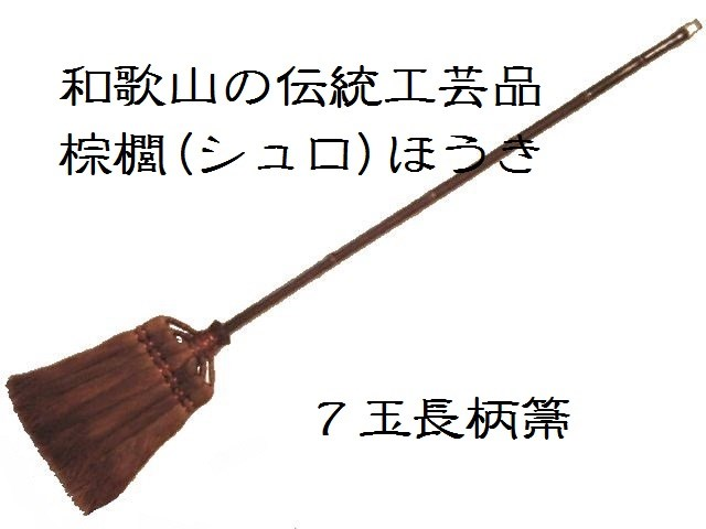 和歌山・海南市・伝統手工芸品/棕櫚(シュロ)125cmの長柄ほうき・箒長柄7玉