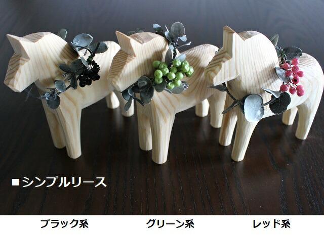 グラナス Grannas ダーラナホース Dalahorse + シンプルリース 木製玩具