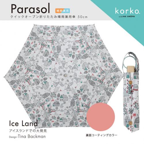 Korko(コルコ)クイックオープン折りたたみ晴雨兼用日傘 50cm 『Ice Land』アイスランドでの大発見