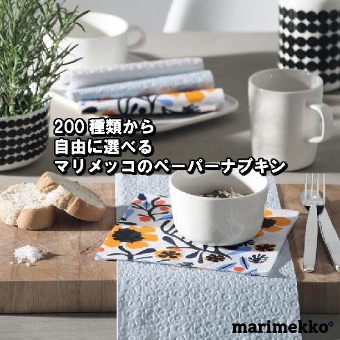 送料無料 まとめ買いクーポン対象 200種類からお好きな柄を5種類選べる バラ売り マリメッコ marimekko ペーパーナプキン デコパージュ