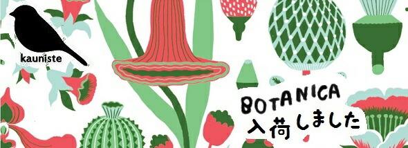カウニステから新作(ボタニカ Botanica)が届きました!