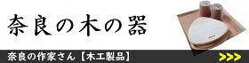 奈良の作家さんの木工製品