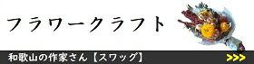 和歌山の作家さんのスワッグ