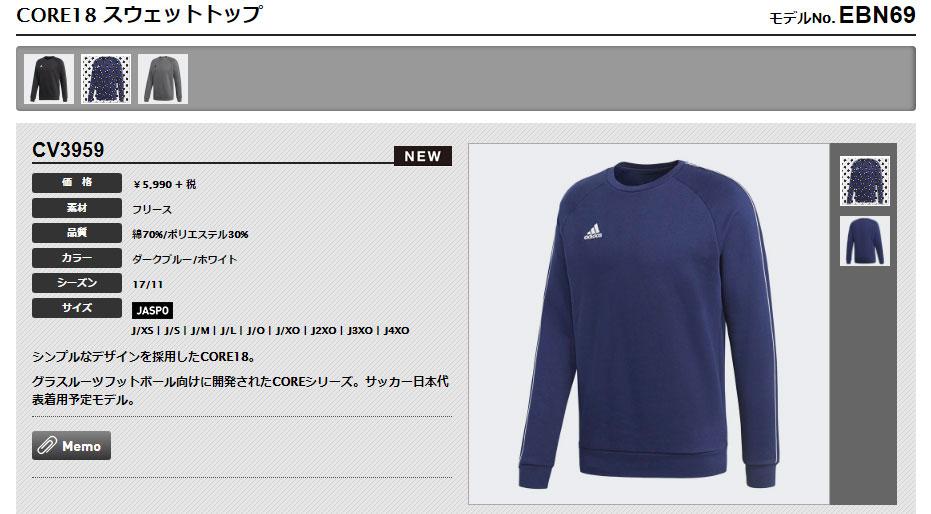 adidas Core 18 Sweat Top (CE9064)