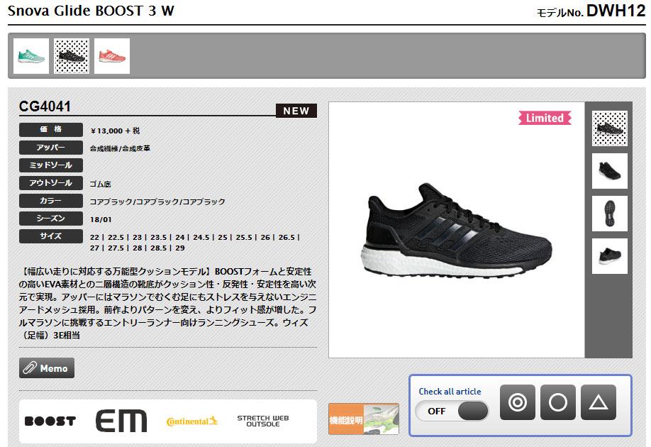 b438c4d16e50c FZONE  Adidas running shoes Lady s Snova Glide BOOST 3W CG4041 ...