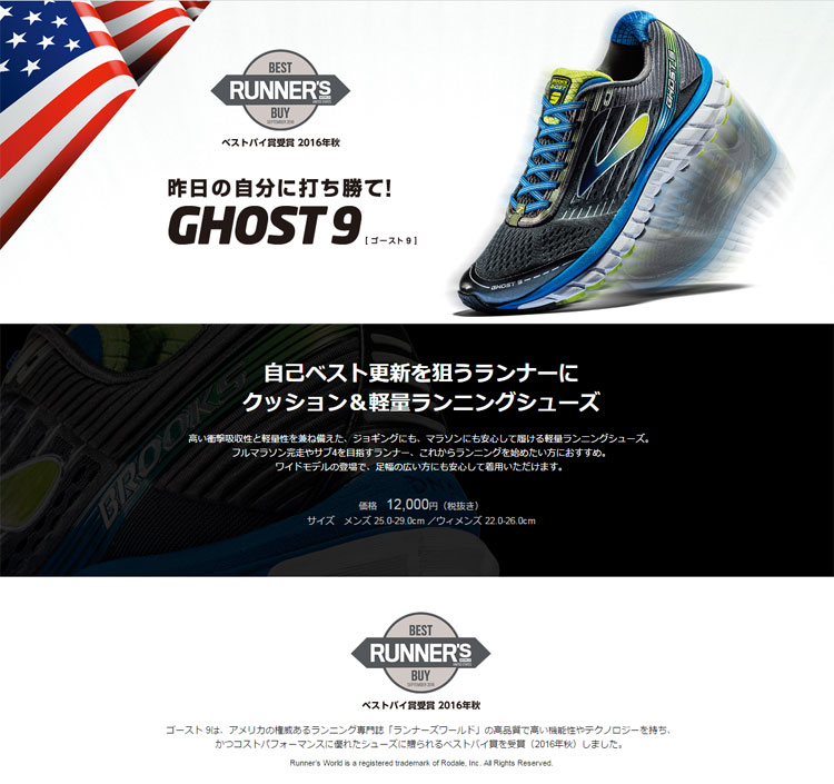 60c89dfd540  GHOST9 ghost 9  Overcome oneself tomorrow s! To a runner for personal best  update. Cushion   light weight running shoes.