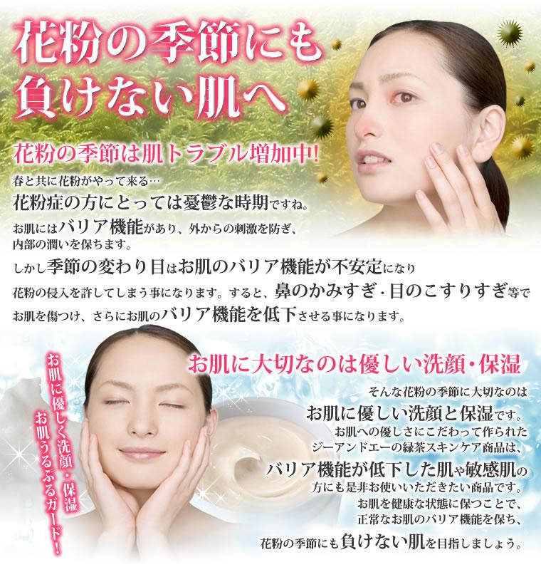 花粉の季節にも負けない肌へ。花粉の季節は肌トラブル増加中