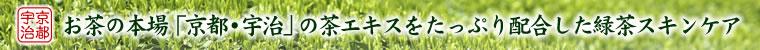 お茶の本場「京都・宇治」の茶エキスをたっぷり配合した緑茶スキンケア