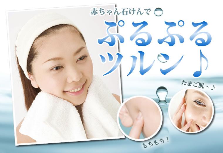 赤ちゃん石鹸でぷるぷるツルン!