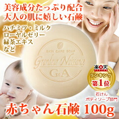 赤ちゃん石鹸