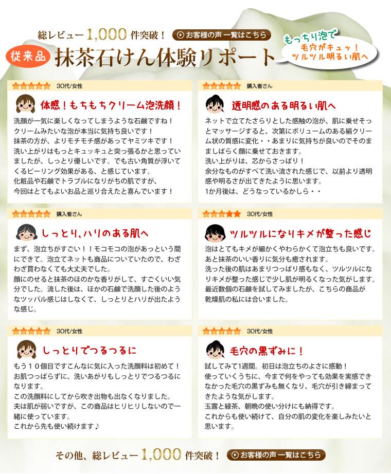 抹茶石鹸体験リポート レビュー1,000件突破!
