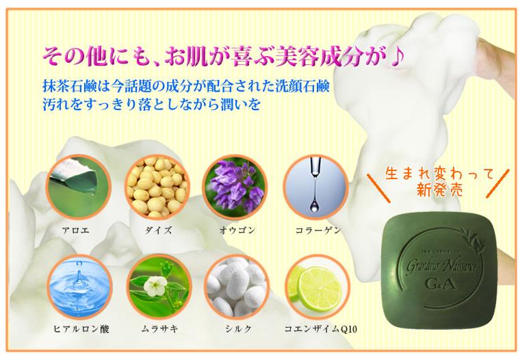 アロエ・ダイズ・オウゴン・コラーゲン・ヒアルロン酸・ムラサキ・シルク・コエンザイムQ10配合のお茶石鹸