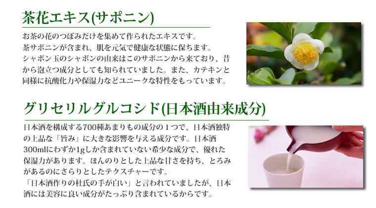 茶花エキスと日本酒成分配合お茶石けん