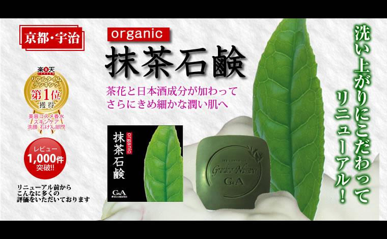 京都・宇治より 抹茶石鹸