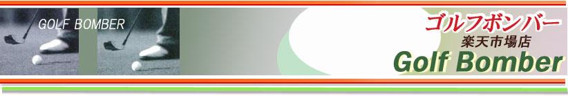 グランプリ、エミリッドバハマのカスタム、パーツを販売、WINWIN、アプルラインド、M・U SPORTS ROMAROのアイアンRayタイプHが人気です