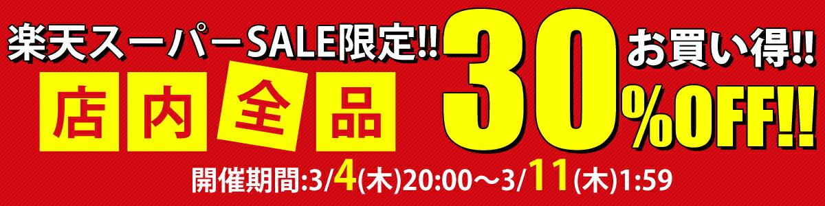 店内全品30%OFF!!!!