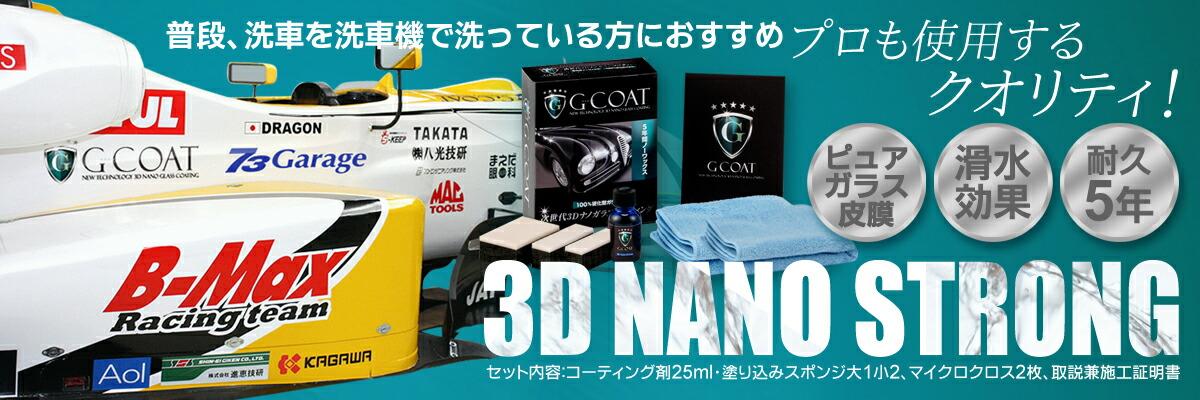 3Dナノストロング