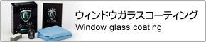 ウィンドウガラスコーティング