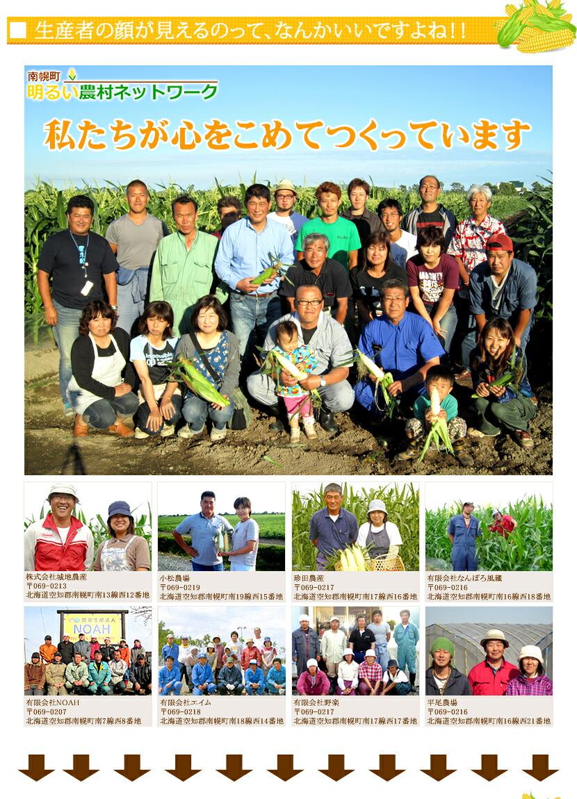 北海道産 南幌町明るい農村ネットワーク とうもろこし あまいんです