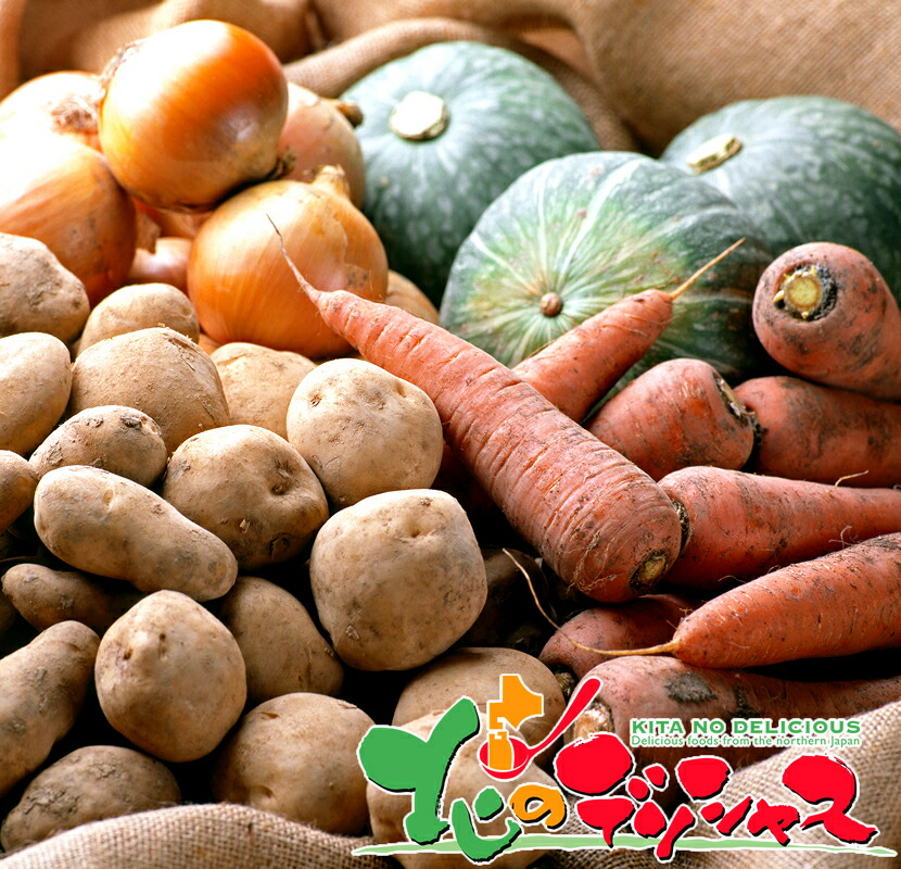 北海道 野菜 北のデリシャス