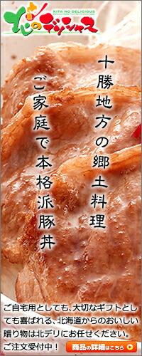 北のデリシャス 豚丼の具