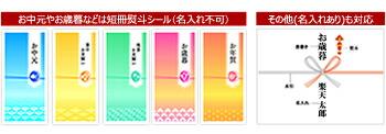 短冊のしシール 熨斗(のし)