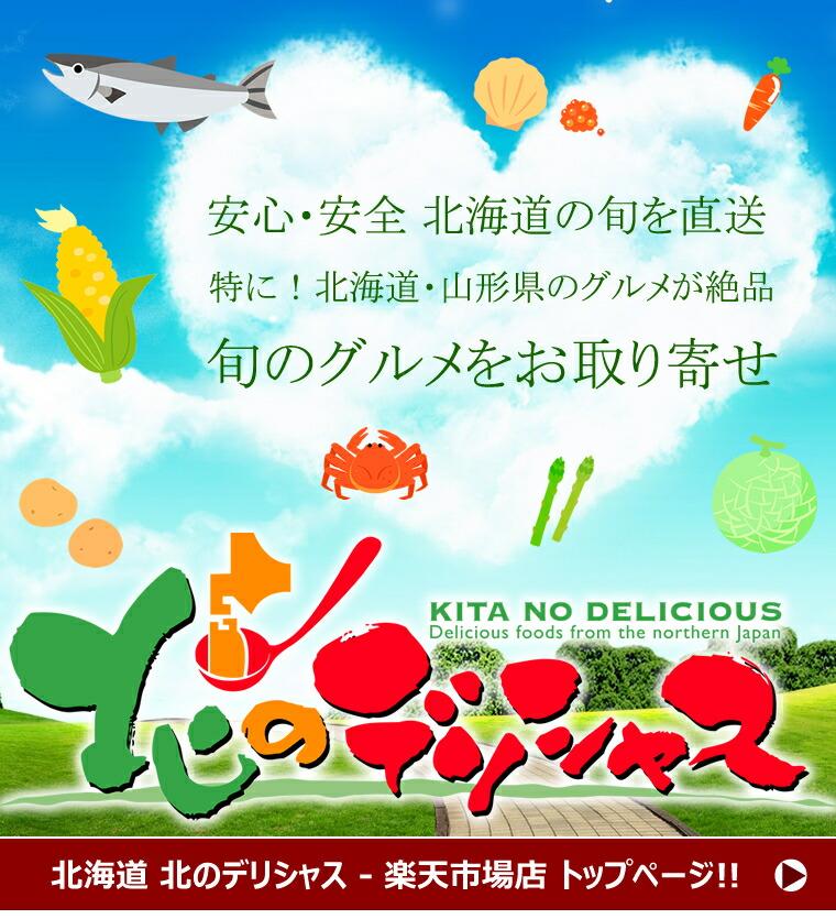 【楽天市場】北のデリシャス★トップページ