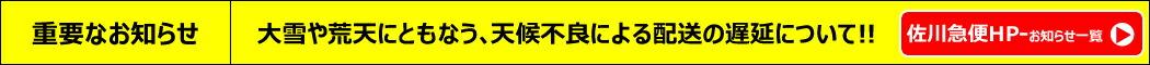 【お知らせ】天候不良による配送の遅延について